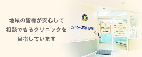 かわち耳鼻咽喉科は、地域の皆様が安心して相談できるクリニックを目指しています